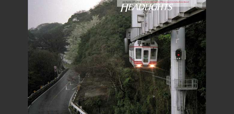 Shonan Monorail Cover of Headlights